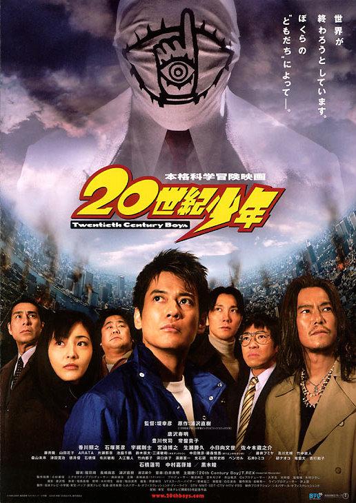 20th_Century_Boy_Movie_Part_1Poster