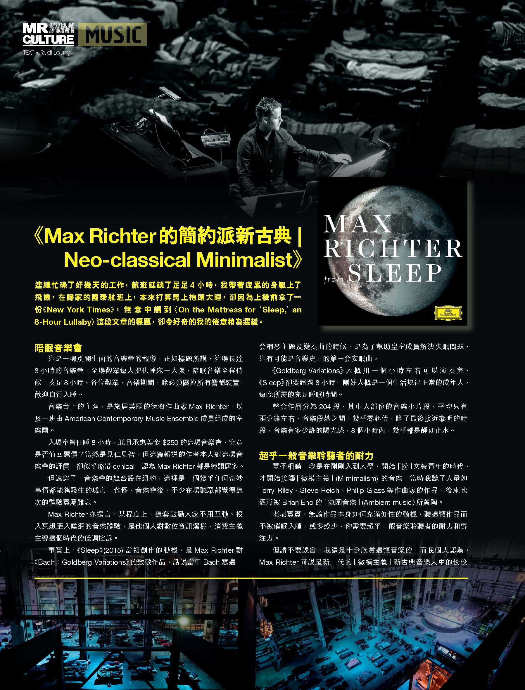 Max Richter的簡約派新古典 | Neo-classical Minimalist